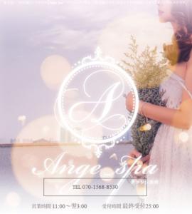 【求人】オープニングスタッフの美人セラピスト | 取材型メンズエステ求人サイト flor(フロール)