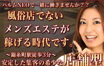 【求人】錦糸町で唯一の店舗型! 脱がない、触らない、触られない健全アロマエステ店で高収入ゲット! | 取材型メンズエステ求人サイト flor(フロール)