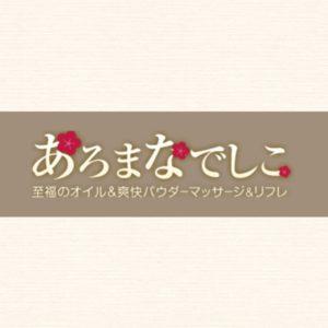 【求人】上野エリアでトップクラスの集客力を誇っている当店で一緒に働きませんか。 | 取材型メンズエステ求人サイト flor(フロール)