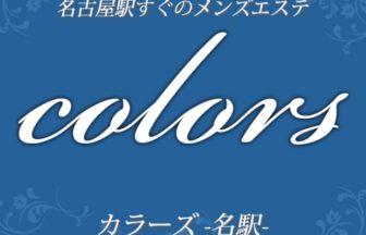 【求人】名古屋メンズエステランキング1位!!超人気店で働きませんか? | 取材型メンズエステ求人サイト flor(フロール)