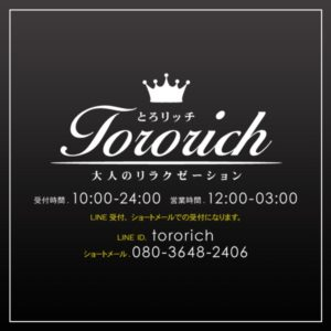 【求人】名古屋1の高収入&高額バックをご用意致します   取材型メンズエステ求人サイト flor(フロール)