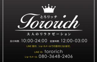 【求人】名古屋1の高収入&高額バックをご用意致します | 取材型メンズエステ求人サイト flor(フロール)