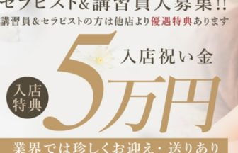 【求人】大阪の出張・派遣型メンズエステ11月15日グランドオープン
