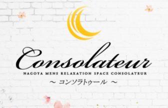 【求人】どこよりもソフトな環境と名古屋最高のお給料&条件をお約束! | 取材型メンズエステ求人サイト flor(フロール)