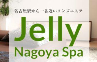 【求人】私達JELLYは女性セラピストのためのコンシェルジュです! | 取材型メンズエステ求人サイト flor(フロール)