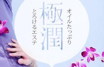 【求人】新規OPENに伴いセラピスト大募集中!! | 取材型メンズエステ求人サイト flor(フロール)