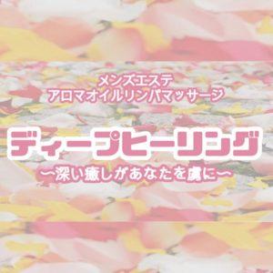 【求人】日払いで3万円以上。保証時給1500円。エステ講師も募集中。 | 取材型メンズエステ求人サイト flor(フロール)