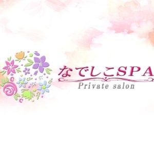 【求人】なでしこSPAから新店オープンします。18〜45歳まで募集!   取材型メンズエステ求人サイト flor(フロール)