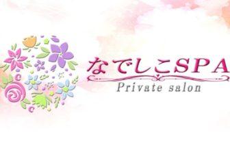 【求人】なでしこSPAから新店オープンします。18〜45歳まで募集! | 取材型メンズエステ求人サイト flor(フロール)