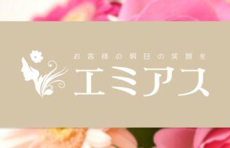 【求人】オンライン面接はじめました | 取材型メンズエステ求人サイト flor(フロール)