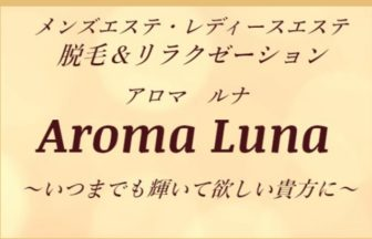 【求人】日本人セラピストによる至高の癒しサロン