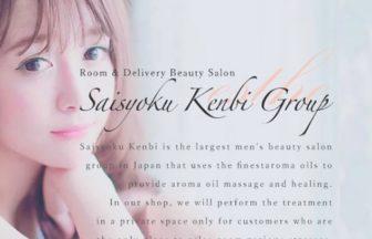 【求人】当店は全国16店舗展開中のメンズエステ「妻色兼美」と申します!