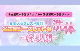 【求人】未経験のセラピスト限定募集しています☆彡 | 取材型メンズエステ求人サイト flor(フロール)