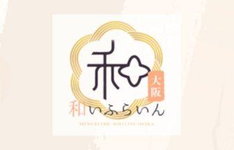 【求人】和いふらいん 堺東ルーム