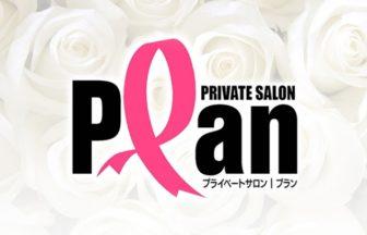 【求人】働きやすさに高額バックと稼げる環境をご用意しております。 名古屋市内最高クラスのお給料をご用意してお待ち致しております。 | 取材型メンズエステ求人サイト flor(フロール)