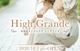 【求人】表参道初のメンズエステが10月に新規オープン!オープニング ! | 取材型メンズエステ求人サイト flor(フロール)