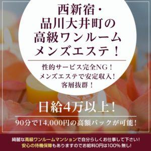 【求人】只今入店祝い金10,000円進呈中! | 取材型メンズエステ求人サイト flor(フロール)