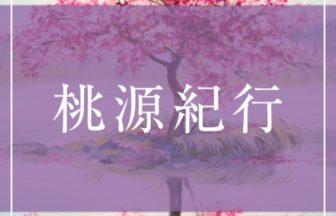 【求人】リニューアルオープン セラピスト緊急募集
