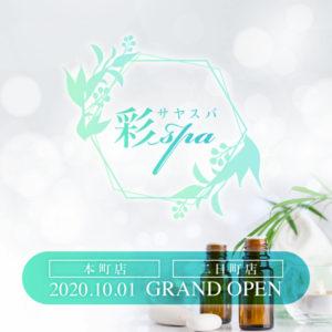 【求人】仙台駅近!しっかりと稼げるお店です! | 取材型メンズエステ求人サイト flor(フロール)