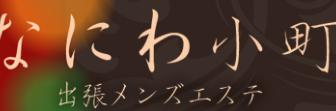 【求人】セラピスト大募集