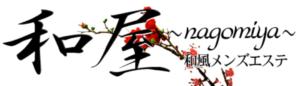 【求人】セラピスト大募集! | 取材型メンズエステ求人サイト flor(フロール)