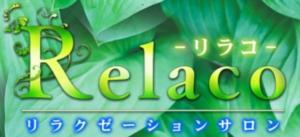 【求人】初めての方も経験者もRelacoで夢を叶えませんか?   取材型メンズエステ求人サイト flor(フロール)