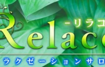 【求人】初めての方も経験者もRelacoで夢を叶えませんか? | 取材型メンズエステ求人サイト flor(フロール)