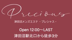 【求人】当店は、津田沼駅近くにオープンした、日本人ワンルームメンズエステです。 | 取材型メンズエステ求人サイト flor(フロール)