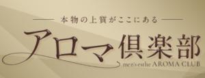 【求人】新規開店に伴い、マッサージスタッフを募集しております。 | 取材型メンズエステ求人サイト flor(フロール)