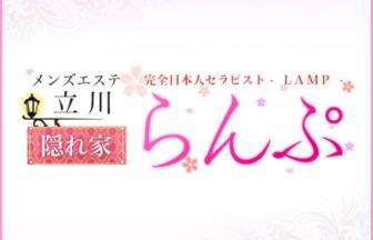 【求人】立川駅よりすぐ!30代・40代の女性が輝けるお店です♪ | 取材型メンズエステ求人サイト flor(フロール)