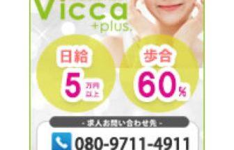 【求人】業界TOPの高収入☆最高お給料87,000円 | 取材型メンズエステ求人サイト flor(フロール)