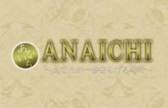 【求人】1日平均3万〜5万をコンスタントに稼ぎたい方は【ANAICHI】で働いてみてください♪もちろんもっと稼ぐ事も可能です☆ | 取材型メンズエステ求人サイト flor(フロール)