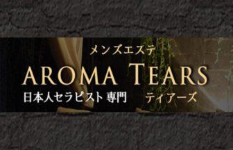 【求人】入店祝い金3万円支給! | 取材型メンズエステ求人サイト flor(フロール)