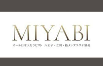 【求人】各線『八王子駅』近くの好立地なマンションで働いてみませんか? | 取材型メンズエステ求人サイト flor(フロール)
