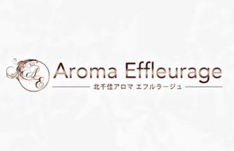 【求人】☆安定の集客力と高バック額!☆ | 取材型メンズエステ求人サイト flor(フロール)