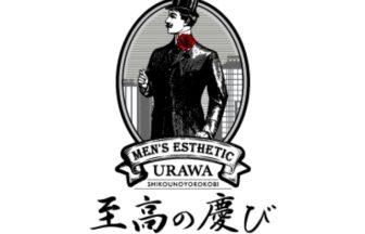 【求人】浦和駅前徒歩1〜3分の高級マンション!完全フルオート業務です! | 取材型メンズエステ求人サイト flor(フロール)