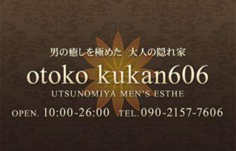 【求人】当店は関東に10店舗以上のメンズエステ店を経営している、グループ店なので絶対に安心ですよ! | 取材型メンズエステ求人サイト flor(フロール)