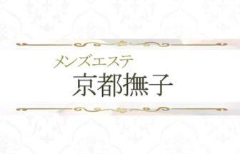 【求人】笑顔を創る仕事であなたが輝く。【90分1万円+α】業界最高級のお給料★