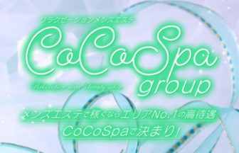 【求人】ココスパグループでは10日出勤する毎に¥10,000を「ありがとうボーナス」として支給しております! | 取材型メンズエステ求人サイト flor(フロール)
