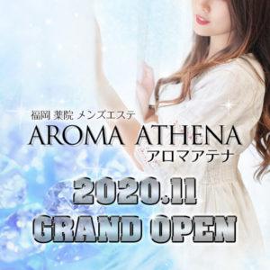 【求人】2020年11月薬院大通駅に新規オープン! | 取材型メンズエステ求人サイト flor(フロール)