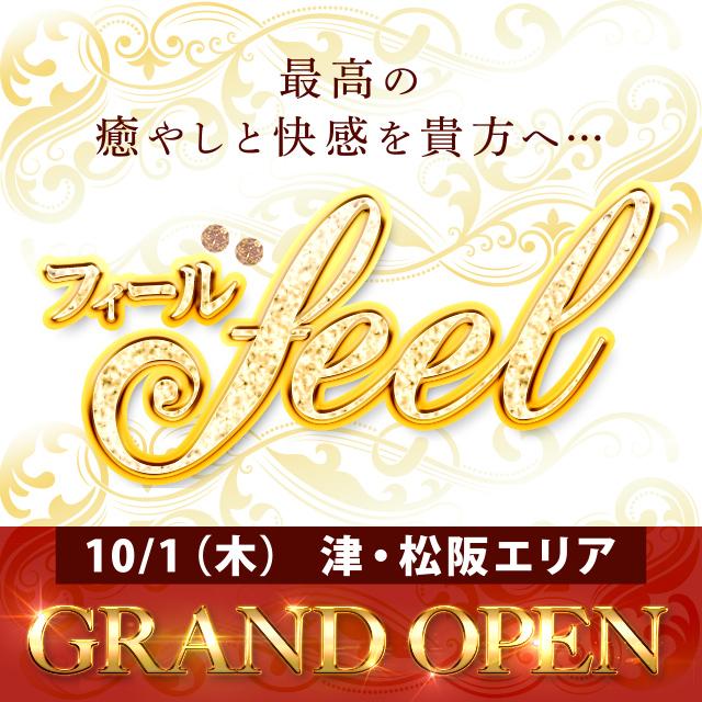 【求人】当店は非風俗店です!津・松阪エリアで初めてのお店です★