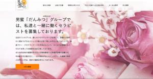 オリジナル求人ページ制作   取材型メンズエステ求人サイト flor(フロール)