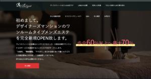 オリジナル求人ページ制作 | 取材型メンズエステ求人サイト flor(フロール)