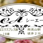 【求人】セラピスト募集!高額バック!未経験者大歓迎!!