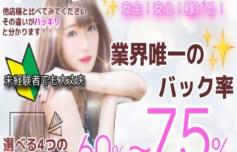 【求人】秘密基地 Plus+〜恵比寿 中目黒 広尾店