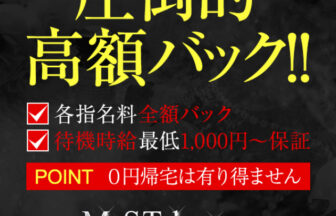 【求人】池袋 新宿御苑 名古屋 新人セラピスト大募集