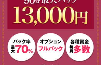 【求人】もう、男には頼らない。自分で稼ぐ。 歌舞伎町 西新宿 新宿御苑