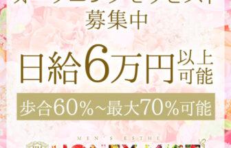【求人】歩合給60%〜最大70% オープニングセラピストさんは特別待遇にてお迎えいたします 上野 御徒町 浅草