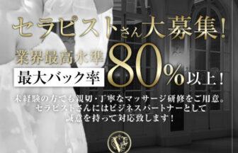 【求人】業界最高水準50%〜65%バック オプションバック 各種手当有 最大バック80%以上 松戸 柏 流山
