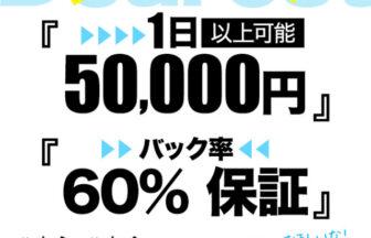 【求人】ただいま入店祝い金3万円贈呈中 メンズエステでのご経験は問いません 興味のある方はまずはお問合せください